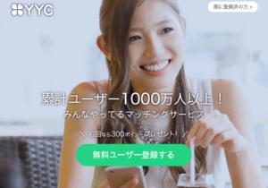 出会い系アプリおすすめ_yyc