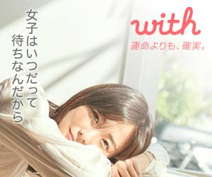 マッチングアプリおすすめ_with