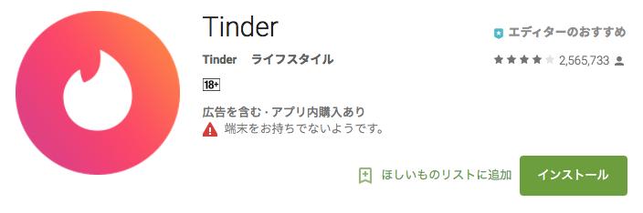 tinder_登録