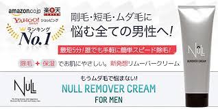 メンズ脱毛NULL