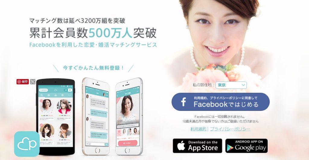 婚活サイト・婚活_月額_安い