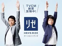 VIO脱毛_メンズリゼ