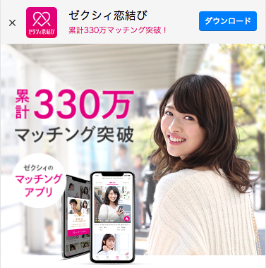 出会い系アプリおすすめ_ゼクシィ恋結び