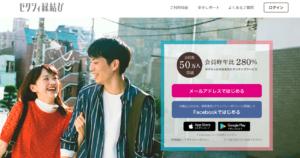 マッチングアプリおすすめ_ゼクシィ縁結び_マッチングアプリ