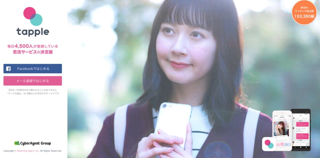 出会系アプリ・出会系サイト_おすすめ_タップル誕生
