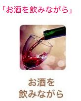 タップル誕生_趣味_お酒を飲みながら