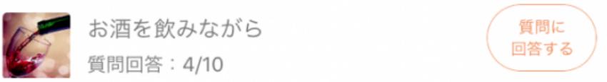 タップル誕生_質問に回答する