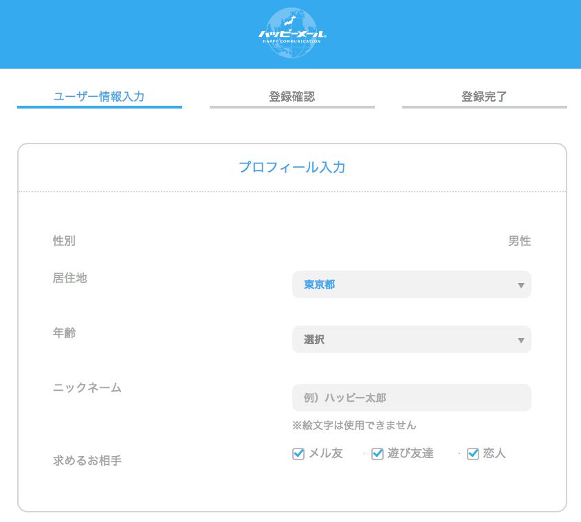 ハッピーメール_料金