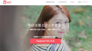 マッチアラーム_出会い系アプリ