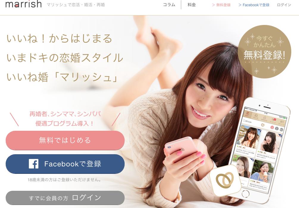 マリッシュ_定額(月額)出会いアプリ