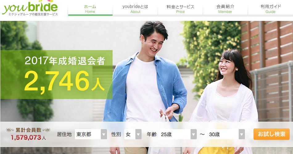 出会系アプリ・出会系サイト_youbride