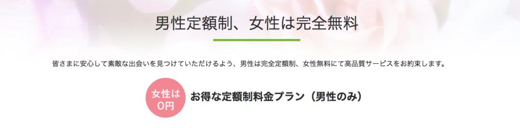 ラブサーチ_料金