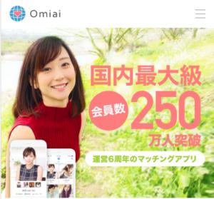 マッチングアプリおすすめ_Omiai