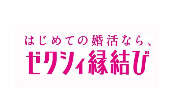 ゼクシィ縁結び_評判_口コミ