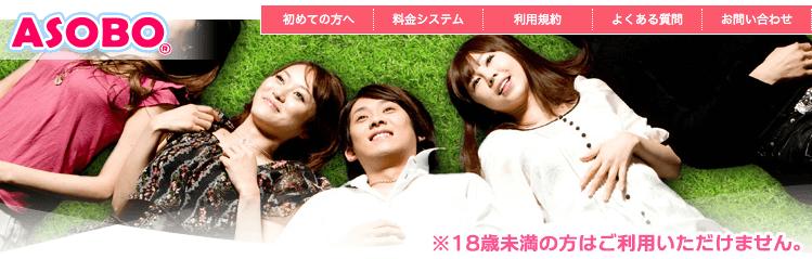 出会系アプリ_おすすめ_asobo