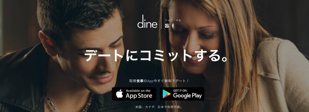 出会系アプリ_おすすめ_dine
