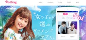 poiboy_出会い系アプリ