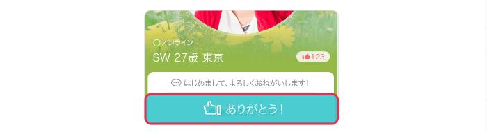 マッチングアプリ_with(ウィズ)_ありがとう