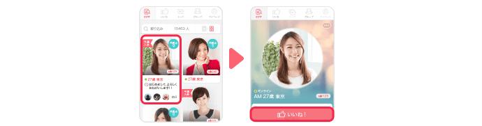 出会い系アプリ_with(ウィズ)_いいね