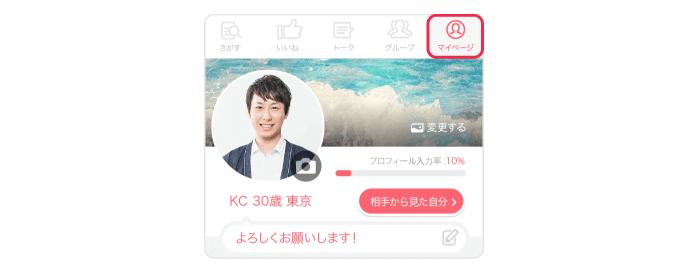 出会い系アプリ_with(ウィズ)_プロフィール