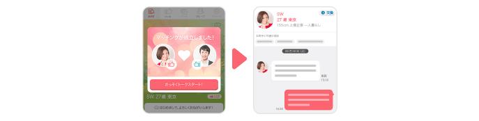 出会い系アプリ_with(ウィズ)_メッセージ