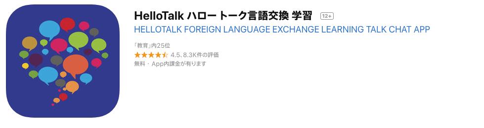 外国人_出会い_語学