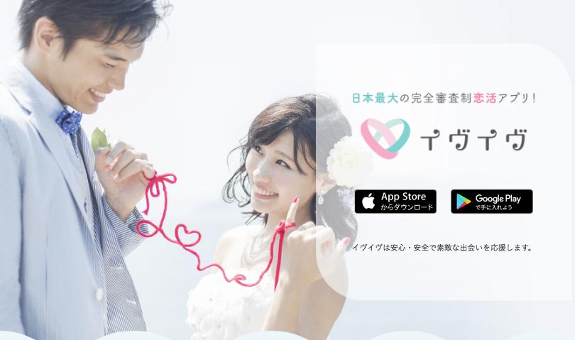 出会系アプリ・出会系サイト_おすすめ_イブイブ