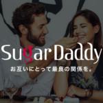 出会系アプリ・出会系サイト_おすすめ_シュガーダディー