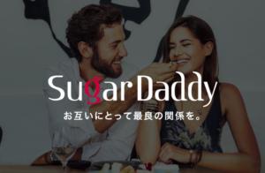 パパ活アプリ_シュガーダディ