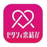 マッチングアプリおすすめ_ゼクシィ恋結び