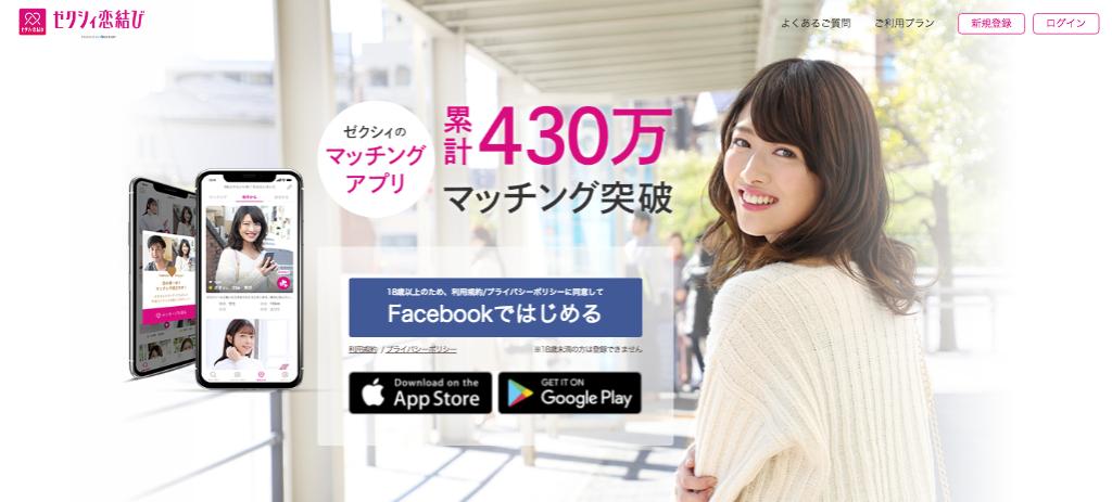 出会系アプリ・出会系サイト_ゼクシィ恋結び