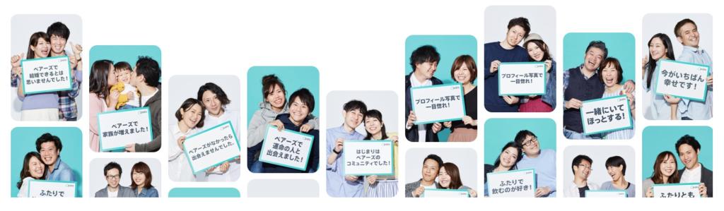 出会系アプリ・出会系サイト_ペアーズ幸せレポート