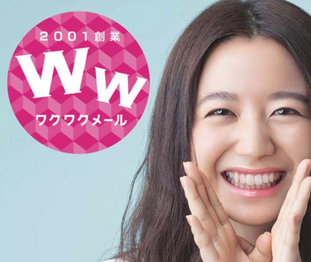 出会系アプリ・出会系サイト_おすすめ_ワクワクメール
