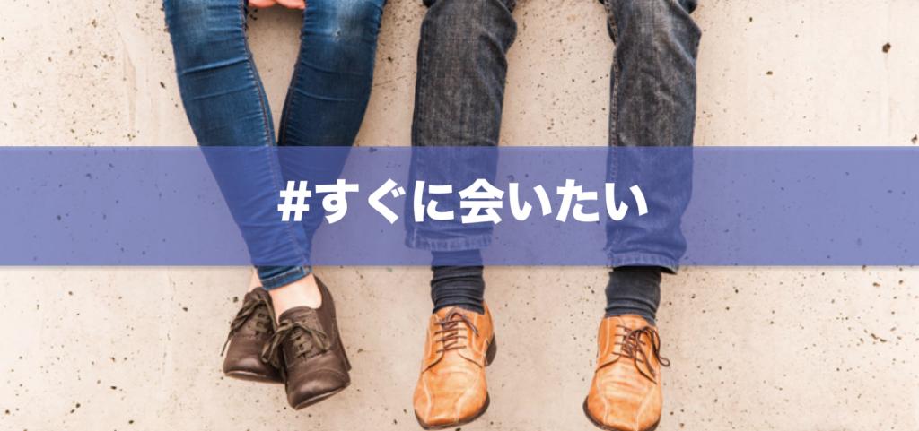 出会系アプリ_即会_おすすめ