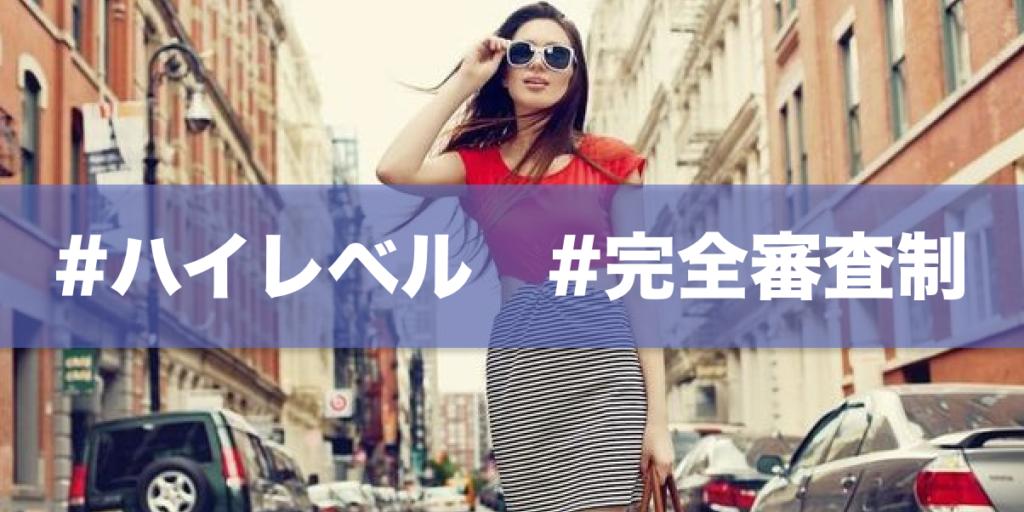 出会系アプリ・出会系サイト_おすすめ_審査