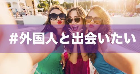 マッチングアプリ_外国人
