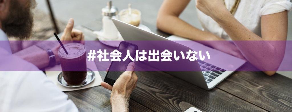 マッチングアプリ_社会人
