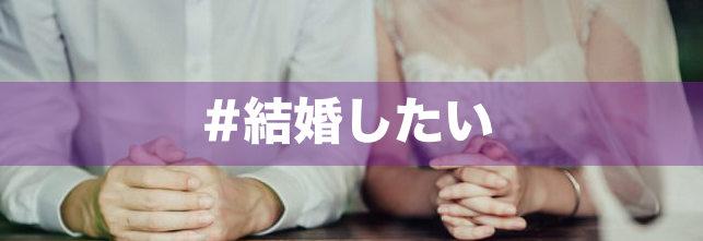 Facebookなし_婚活目的_おすすめな出会い系アプリ/マッチングアプリ