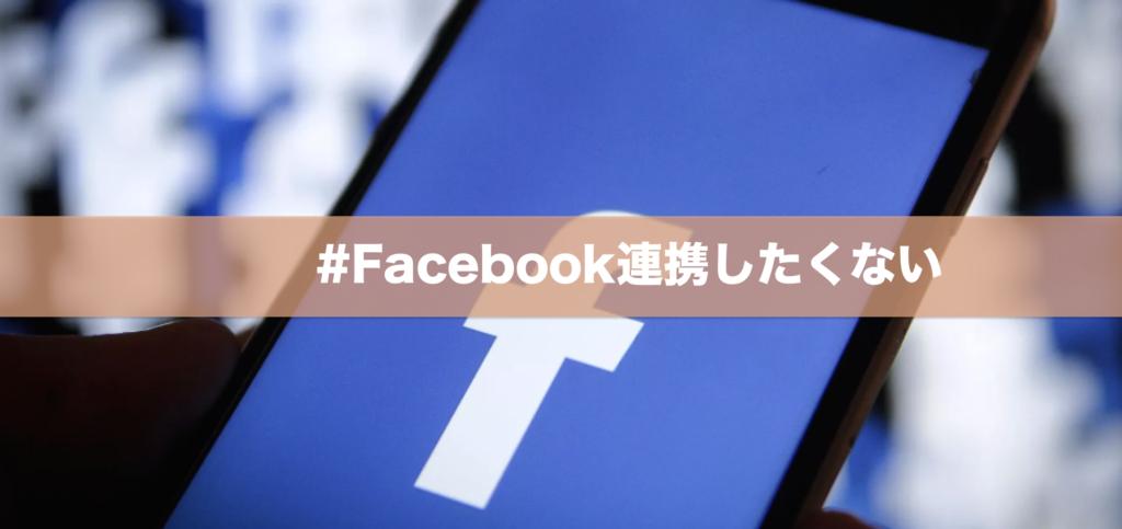 出会系アプリ・出会系サイト_おすすめ_Facebook連携_ランキング