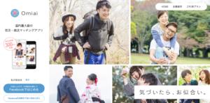 出会系アプリ・出会系サイト_omiai