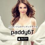 出会系アプリ・出会系サイト_おすすめ_paddy67