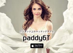 パパ活サイト_パパ活アプリ_パディー67