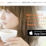 出会系アプリ・出会系サイト_おすすめ_papatto