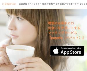 パパ活サイト_パパ活アプリ_papatto