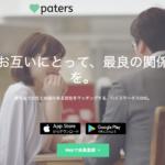 出会系アプリ・出会系サイト_おすすめ_ペイターズ