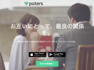 パパ活サイト_パパ活アプリ_ぺ−ターズ