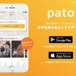 出会系アプリ・出会系サイト_おすすめ_pato