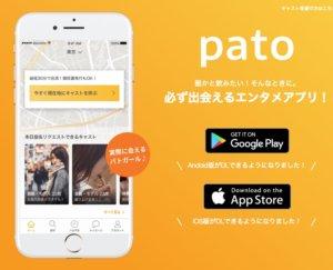 パパ活サイト_パパ活アプリ_pato