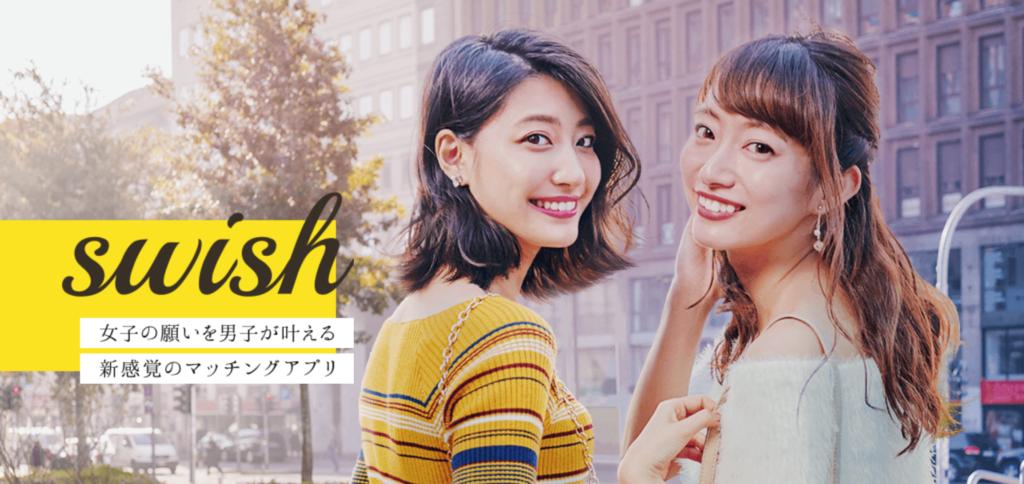 出会系アプリ・出会系サイト_おすすめ_swish
