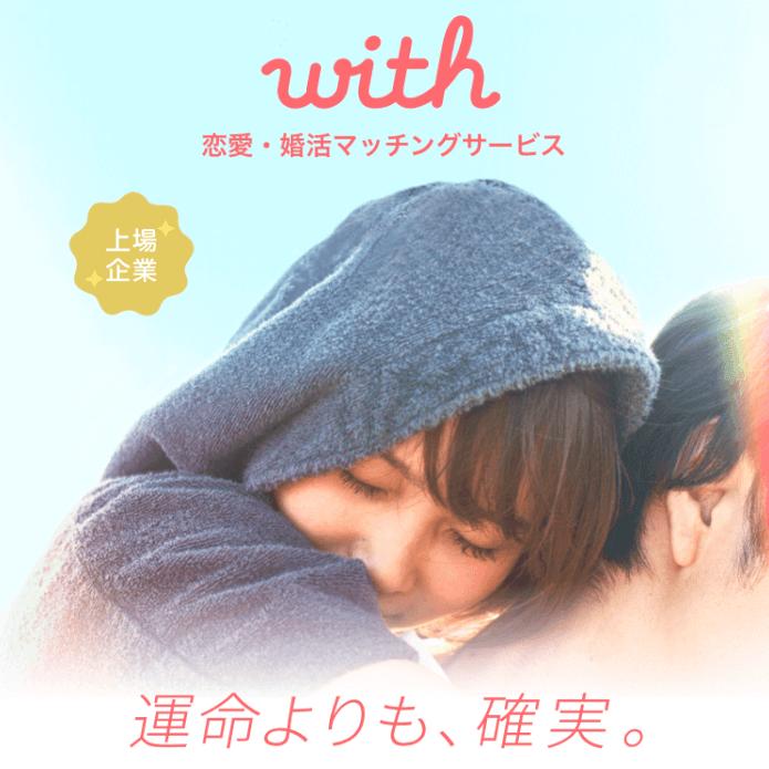 出会系アプリ_with